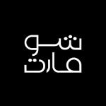 قسيمة خصم شومارت