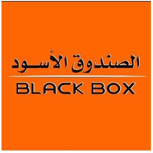 كود الصندوق الأسود