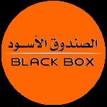 أكواد خصم الصندوق الأسود